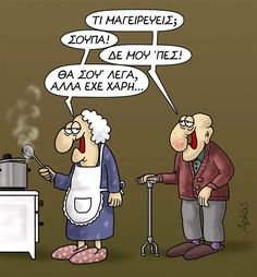 Funny Greek Quotes, Funny Quotes, Funny Memes, Jokes, Funny Phrases, Funny Cartoons, Family Guy, Lol, Humor