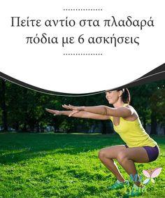 Πείτε αντίο στα πλαδαρά πόδια με 6 ασκήσεις   Απαλλαχθείτε από τα πλαδαρά πόδια! Για καλά #αποτελέσματα, καλό είναι να είστε συνεπείς όταν κάνετε αυτές τις ασκήσεις ποδιών καθώς αυτός είναι ο μοναδικός τρόπος για να τονώσετε με επιτυχία τα πόδια σας. Τα πόδια είναι ένα από τα #ελκυστικότερα σημεία μιας γυναίκας και όλες θέλουμε να τα διατηρούμε σε εξαιρετική κατάσταση.  #Αδυνάτισμα Yeast Infection During Pregnancy, Pregnant Cat, Morning Sickness, Muscle Pain, Easy Workouts, Cellulite, Excercise, Weight Loss Tips, Yoga Poses