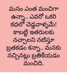 Life Quotes, Math Equations, Telugu, Blouse Designs, Paradise, App, Anime, Quotes About Life, Quote Life
