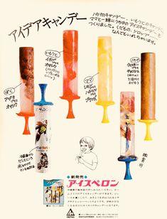 日軽アルミ アイスペロン 仮面ライダー 新発売 アイスキャンディー作り器 広告 1972