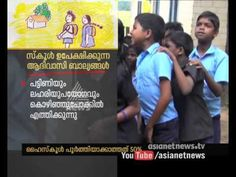 Number of school drop outs increasing in Wayanad District - YouTube