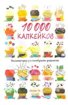 Сьюзен Ти - 10 000 капкейков. Бесконечное разнообразие рецептов обложка книги
