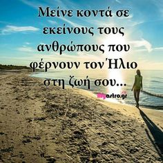 Picture Quotes, Love Quotes, Feeling Loved Quotes, Toxic People, Greek Quotes, Good Morning, Psychology, Motivational Quotes, Wisdom