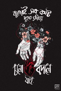 Song Quotes, Qoutes, Song Lyrics, Typography Art, Lettering, Bangla Love Quotes, Short Jokes Funny, Love Sms, Im Broken