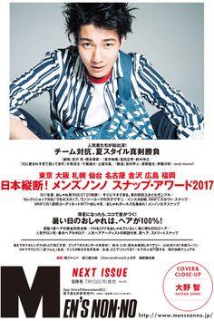 今月号 目次 Models, Templates, Fashion Models