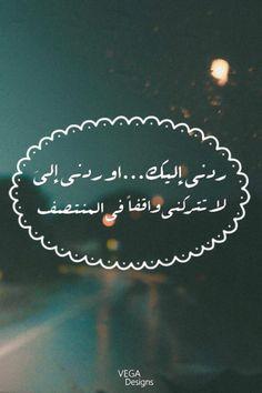 #vega #vegadesigns #vega_designs #designs #quotes #pic #arabic #tumblr #photography #vsco #typography #art #calligraphy #insta #instagram #pics #vibes #تمبلر #عربي #تصميم #تصميمات