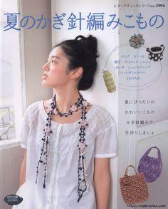 Японский журнал по вязанию крючком - для женщин.. Обсуждение на LiveInternet - Российский Сервис Онлайн-Дневников