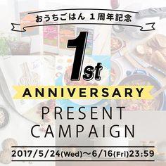 """ouchigohan.jp 2017/05/24 21:31:53 ㊗️おうちごはん1周年記念!プレゼントキャンペーンを開催します㊗️ . おうちごはんを応援してくれているみなさん、いつもありがとうございます!🙇 「いつもの""""いただきます""""を楽しく。」をコンセプトにスタートしたおうちごはん。 おかげさまで、2017年5月20日に1周年を迎えました。🎉🙌😆 いつものごはんにちょっとしたアレンジをしてみたり、食材やアイテムにちょっとこだわってみると、おうちごはんがもっと楽しく・おいしくなる。🍳🥗😋 そんなきっかけを一人でも多くの人に与えられたら、という想いをもって発信してまいりました。 . そこで今回は、みなさまに日頃の感謝を込めて、プレゼントキャンペーンを開催します🎶 おうちごはん編集部スタッフが自信をもっておすすめしたいアイテムばかり揃えました☝️🤓 みなさまのおうちごはんがより楽しく、わくわくするものになりますように。 たくさんのご応募をお待ちしております。👀🤳 . ◆キャンペーン内容◆ 応募期間…"""
