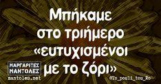 Μπήκαμε στο τριήμερο «ευτυχισμένοι με το ζόρι» mantoles.net Funny Jokes, Funny Shit, Sayings, Words, Memes, Quotes, Funny Things, Greek, Quotations