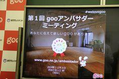 第1回gooアンバサダーミーティング gooアンバサダーについて - nobara*note