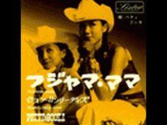 Petty Booka - Fujiyama Mama (Japanese Version)