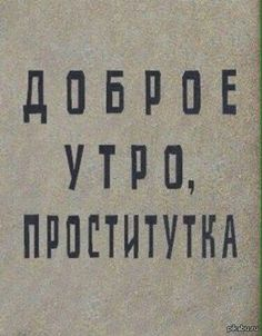 Надписи Russian Quotes, Russian Memes, Aesthetic Iphone Wallpaper, Aesthetic Wallpapers, Poem Quotes, Life Quotes, Stupid Memes, Funny Memes, Happy Memes