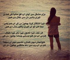 Urdu Shairi — Bari mushkil se apne aap ko manaya he hum ne  Teri...