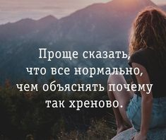 Одноклассники Poem Quotes, Faith Quotes, True Quotes, Motivational Quotes, Love Pain Quotes, Russian Quotes, Real Followers, Truth Of Life, Psychology Quotes