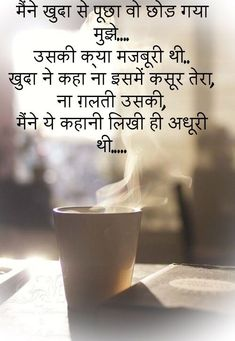 Popular Life Quotes by Leaders Hindi Quotes Images, Hindi Quotes On Life, Karma Quotes, Silence Quotes, Heart Quotes, Pain Quotes, Feeling Hurt Quotes, True Feelings Quotes, Good Thoughts Quotes