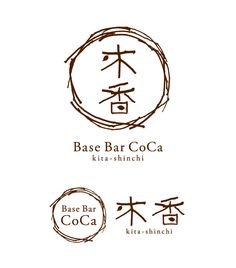 Japanese typographic brand identity by Cosydesign Typography Logo, Typographic Design, Logo Branding, Lettering, Corporate Branding, Chinese Fonts Design, Japanese Graphic Design, Brand Identity Design, Branding Design