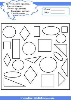 Задания по математике для дошкольников, изучаем геометрические фигуры, учимся находить нужную фигуру среди множества других геометрических ф...