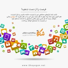 امروزه رسانه های دیجیتال در بستر اینترنت از مهمترین رسانه های جمعی هستند. شما دیگر بیشتر از اینکه تلویزیون نگاه کنید، به گوشی خود نگاه می کنید!! سهم شما از این رسانه جمعی چیست؟ http://shayegan.net #رسانه #تبلیغات #دیجیتال #مارکتینگ