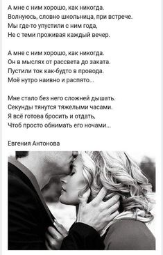 Russian Quotes, Touching Words, Funny Phrases, Poem Quotes, Love Poems, My Mood, Love Pictures, Self Development, In My Feelings