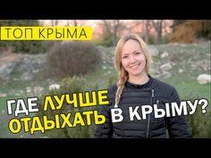 Где лучше всего отдохнуть в Крыму этим летом? ТОП городов - курортов Крыма. - YouTube
