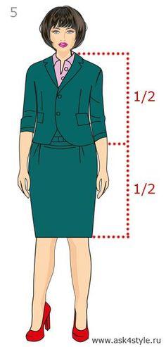 Пропорция в одежде 1:1 с юбкой