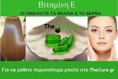 Ποια είναι τα οφέλη που έχει η βιταμίνη Ε για τα μαλλιά και το δέρμα. #Ομορφιά #Μαλλιά #Δέρμα