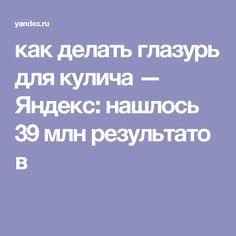 как делать глазурь для кулича — Яндекс: нашлось 39млнрезультатов