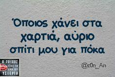 Funny Greek Quotes, Funny Picture Quotes, Sarcastic Quotes, Funny Quotes, Funny Memes, Jokes, Funny Shit, Favorite Quotes, Best Quotes