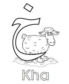Arabic Alphabet Coloring Pages (alef-yaa)  www.littlebigkids.com