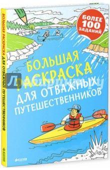 Адриан Баркелей - Большая раскраска для отважных путешественников обложка книги