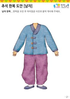 [찬진교육] 추석 한복 도안 / 한복 입은 아이 만들기(PPT) / 한복 활동지 : 네이버 블로그