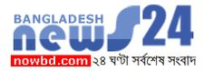Bangladesh News24 Bangla Newspaper Collection [List] of all on-line Bangladeshi Bangla [Bengali] newspaper [Patrika]. Bangladesh [BD] daily news and newspapers, bangla news, bd news, bangla news paper, Ittefaq, Jugantor, BdNews24. Find also business, world, technology, financial, media, health and treatment, sports, foreign, stock exchange news at one place.