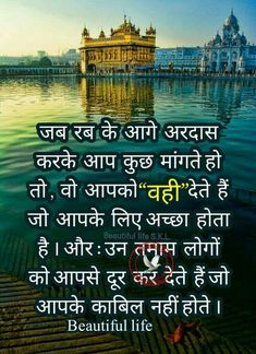 Sanjana V Singh Osho Hindi Quotes, Friendship Quotes In Hindi, Sikh Quotes, Hindi Quotes Images, Gurbani Quotes, Inspirational Quotes In Hindi, Hindi Words, Indian Quotes, Punjabi Quotes