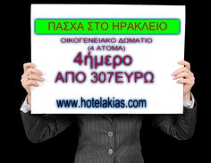 Hotelakias.com: Πάσχα 2019 στο Ηράκλειο/Φθηνά οικογενειακά δωμάτια...