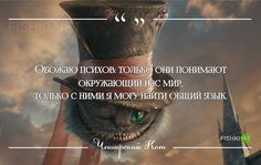 Мудрости Чеширского Кота My Mind Quotes, Real Quotes, Dark Disney, Aesthetic Words, Depression Quotes, Mindfulness Quotes, Cool Words, Alice In Wonderland, Psychology