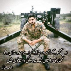 {new} Jashn e Azadi Poetry In Urdu Latest from Cool Whatsapp Status Pakistan Defence, Pakistan Armed Forces, History Of Pakistan, Pakistan Zindabad, Pak Independence Day, Army Poetry, Pak Army Quotes, Pak Army Soldiers, Army Pics