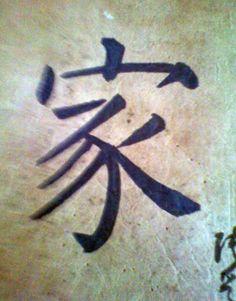 LETRA CHINA FAMILIA/HOGAR.  Más información en http://areladeco.com