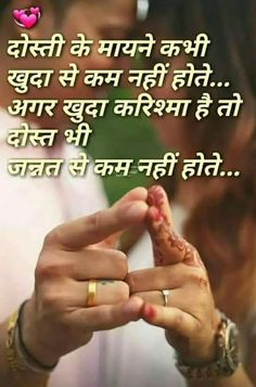 Good Quotes, Happy Day Quotes, Inspirational Quotes In Hindi, Marathi Quotes On Life, Friendship Quotes In Hindi, Sayri Hindi Love, Hindi Shayari Love, Life Lesson Quotes, Life Quotes