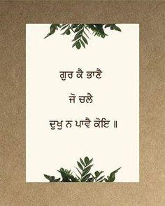 #GurbaniQuotes #SriGuruGranthSahibJiQuotes #WaheGuru   Dhan Sri Guru Granth Sahib Ji