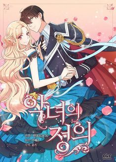 Read The Justice of Villainous Woman Chapter 72 - The day I lost my boyfriend to my best friend, I fell into the Han River by mistake.And when I woke up, I became a famous duke's daughter named Chartiana Altizer Cailon - who's known as the vi Anime Couples Manga, Cute Anime Couples, Manga English, Otaku, Evil Villains, Romantic Manga, Manga Collection, Manga Covers, Vampire Knight
