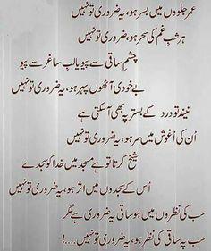 100 Best Urdu Images Urdu Poetry Urdu Quotes Urdu Shayri