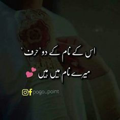 love urdu poetry romantic ~ love urdu poetry ` love urdu poetry romantic ` love urdu poetry romantic for him ` love urdu poetry romantic romans ` love urdu poetry romans Love Quotes In Urdu, Love Quotes Poetry, Urdu Love Words, Love Husband Quotes, Love Poetry Urdu, Islamic Love Quotes, Urdu Quotes, Qoutes, Quotes Images