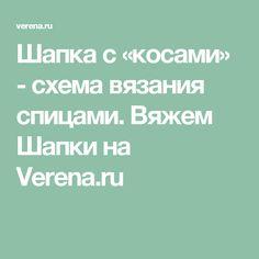 Шапка с «косами» - схема вязания спицами. Вяжем Шапки на Verena.ru