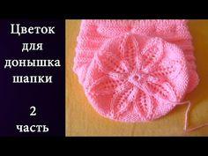 Узор Цветок для донышка шапки 1 Часть - YouTube