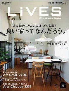 ブック・マガジン /デザイン雑誌 /LiVES /vol.53 /表紙