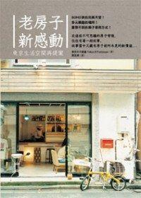 老房子新感動: 東京生活空間的再提案