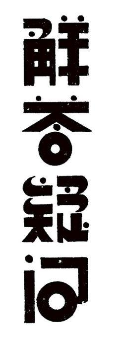 浅葉克己 - Google 検索