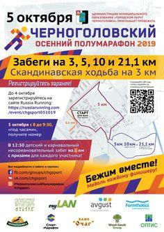 Черноголовский осенний полумарафон2019 Boarding Pass