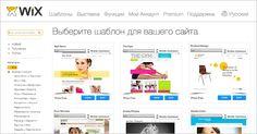 Создание сайтов по шаблонам. Бесплатно.