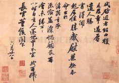 Huojian Tie Calligraphy of Su Shi